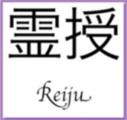 Reiki Reiju